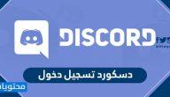 دسكورد تسجيل دخول discord … كيفية إنشاء حساب دسكورد discord