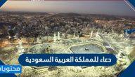 دعاء للمملكة العربية السعودية بمناسبة اليوم الوطني السعودي 90