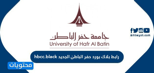 رابط وموقع بلاك بورد جامعة حفر الباطن الجديد Hbcc Blackbord محتويات