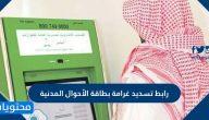 رابط تسديد غرامة بطاقة الأحوال المدنية السعودية … غرامات بطاقة الأحوال المدنية