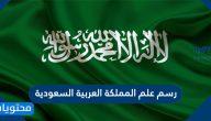 رسم علم المملكة العربية السعودية .. رسومات أطفال للوطن