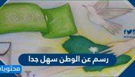 رسم عن الوطن سهل جدا .. رسوم اليوم الوطني السعودي 90