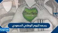 رسم لليوم الوطني السعودي 90 .. افكار رسومات عن اليوم الوطني السعودي 1442