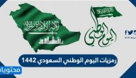 رمزيات اليوم الوطني السعودي 1442 .. صور خلفيات للجوال اليوم الوطني السعودي 90