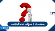 سبب طرد شهاب من الكويت