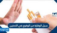 سبل الوقاية من الوقوع في التدخين .. أكثر من 20 طريقة لتجنّب التدخين