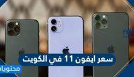 سعر ايفون 11 في الكويت .. مواصفات أبل أيفون 11