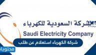 شركة الكهرباء استعلام عن طلب .. خطوات تحميل تطبيق الكهرباء