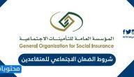 شروط الضمان الاجتماعي للمتقاعدين والحد المانع .. خطوات التسجيل في موقع الضمان الاجتماعي