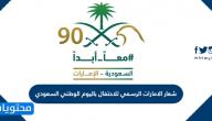 شعار الامارات الرسمي للاحتفال باليوم الوطني السعودي