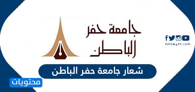شعار جامعة حفر الباطن .. صورة شعار جامعة حفر الباطن png