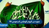 صوره عن اليوم الوطني السعودي 90 .. صور وعبارات اليوم الوطني السعودي 1442