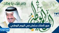 صور الملك سلمان لليوم الوطني السعودي 1442