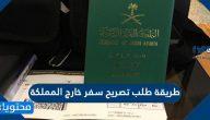 طريقة طلب تصريح سفر خارج المملكة ورابط الدخول إلى الخدمة