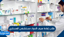 طلب إعادة صرف الدواء مستشفى العسكري