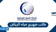 طلب صهريج مياه الرياض بالخطوات .. طريقة تسجيل حساب بالفرع الإلكتروني