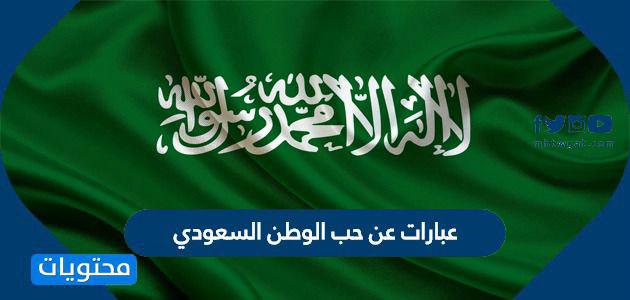 عبارات عن حب الوطن السعودي أجمل العبارات في اليوم الوطني 90 موقع محتويات