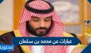 عبارات عن محمد بن سلمان .. أجمل ما قيل في محمد بن سلمان