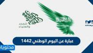 عبارة عن اليوم الوطني السعودي 1442 … عبارات قصيرة عن اليوم الوطني السعودي 90 – 1442