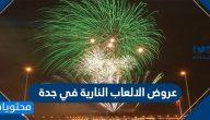 عروض الالعاب النارية في جدة لليوم الوطني السعودي 90 – 1442