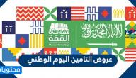 عروض التأمين اليوم الوطني السعودي 1442