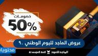 عروض الماجد لليوم الوطني 90 .. عروضات الماجد اليوم الوطني السعودي 1442