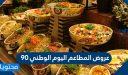 عروض المطاعم اليوم الوطني 90 في المملكة العربية السعودية