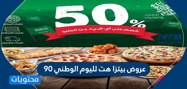 عروض بيتزا هت لليوم الوطني 90 … اقوى عروض بيتزا هت لليوم الوطني السعودي 1442