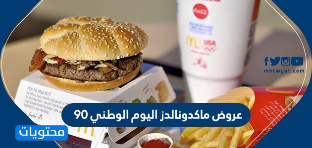 عروض ماكدونالدز اليوم الوطني 90 افضل عروض ماك اليوم الوطني السعودي 1442 موقع محتويات