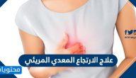 علاج الارتجاع المعدي المريئي .. وأعراضه وطريقة تشخيصه ومضاعفاته