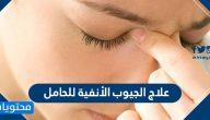 علاج الجيوب الأنفية للحامل .. وأعراضه البسيطة والخطيرة