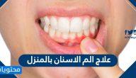 علاج الم الاسنان بالمنزل .. حلول لتسكين الم الاسنان فورا