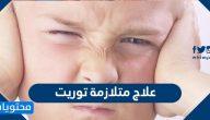 علاج متلازمة توريت .. وأسباب الإصابة بها وتشخيصها وأعراضها