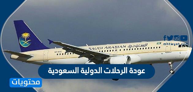 عودة الرحلات الدولية السعودية .. شروط وضوابط عودة الطيران الدولي