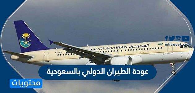 عودة الطيران الدولي بالسعودية .. فتح المطارات في السعودية