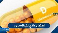 افضل علاج لفيتامين د … وسبب وآثار نقصه ومصادر الحصول عليه
