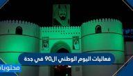 فعاليات اليوم الوطني ال90 في جدة