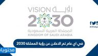 في اي عام تم الاعلان عن رؤية المملكة 2030 … طموحات رؤية 2030