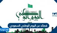 قصائد واناشيد عن اليوم الوطني السعودي 90 – 1442