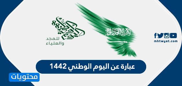قصيدة عن اليوم الوطني السعودي بالفصحى .. ملحمة شعرية عن اليوم الوطني