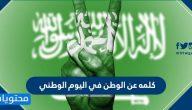 كلمة عن الوطن في اليوم الوطني السعودي 90 .. كلمات وعبارات عن حب الوطن