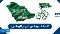 كلمة قصيرة عن اليوم الوطني السعودي 1442 .. عبارات ورسائل وكلمات عن السعودية