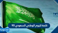 كلمة لليوم الوطني السعودي 90 .. عبارات مميزة لليوم الوطني 1442