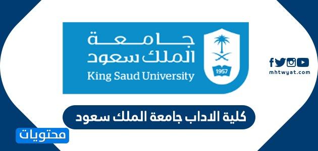 كلية الاداب جامعة الملك سعود .. شروط القبول والتسجيل