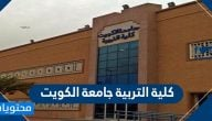 كلية التربية جامعة الكويت .. تخصصات كلية التربية