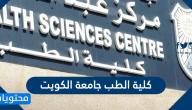 كلية الطب جامعة الكويت .. مراحل وأقسام كلية الطب