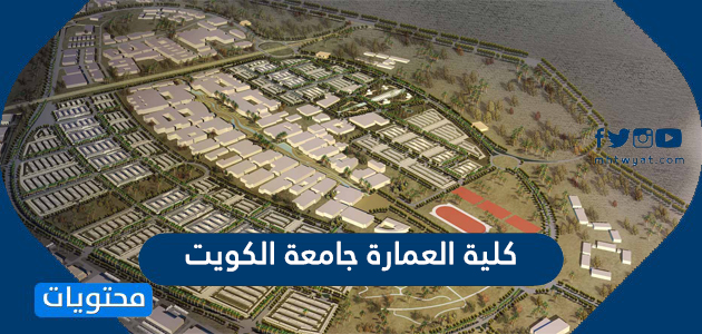 كلية العمارة جامعة الكويت .. نسب القبول لكلية العمارة