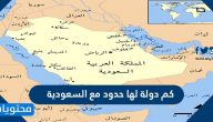 كم دولة لها حدود مع السعودية .. موقع وحدود المملكة العربية السعودية
