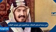 كم سنة استمر الملك عبدالعزيز في توحيد البلاد .. توحيد المملكة العربية السعودية