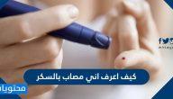 كيف اعرف اني مصاب بالسكر … معرفة معدل السكر الطبيعي قبل الاكل